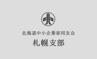 【結果報告】「札幌事務所 複合印刷機プロポーザル募集」の審査結果について